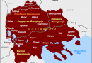 Tomasz Kamusella: North Macedonia – A Surprise (Ślōnske ôpisaniy świata #1)